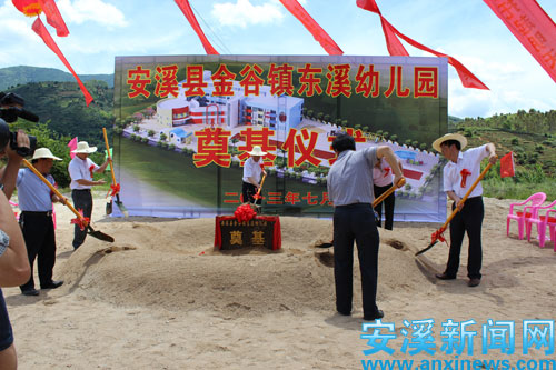 安溪新闻网_ 金谷镇东溪幼儿园举行奠基仪式