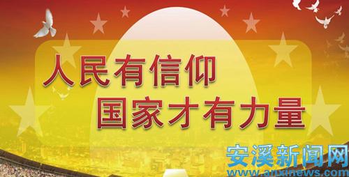"""实现伟大""""中国梦"""""""